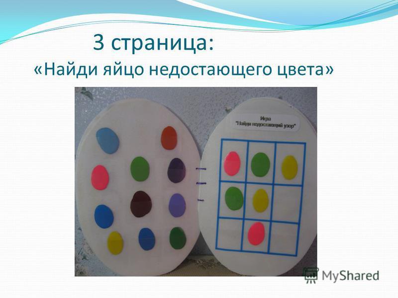 3 страница: «Найди яйцо недостающего цвета»