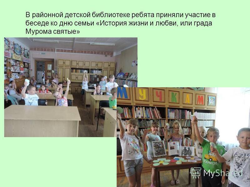 В районной детской библиотеке ребята приняли участие в беседе ко дню семьи «История жизни и любви, или града Мурома святые»