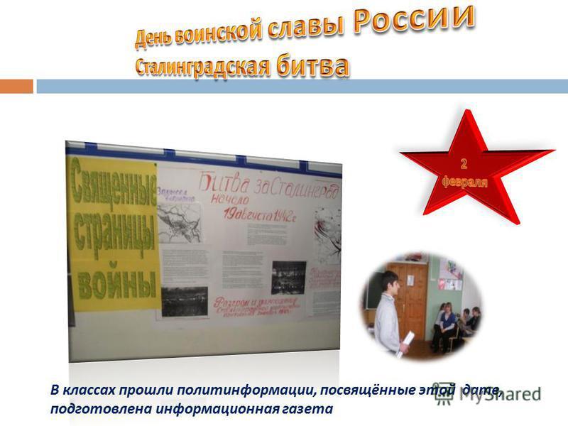 В классах прошли политинформации, посвящённые этой дате, подготовлена информационная газета