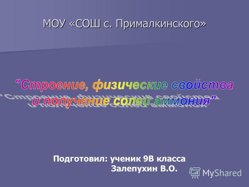 МОУ «СОШ с. Прималкинского» Подготовил: ученик 9В класса Залепухин В.О.