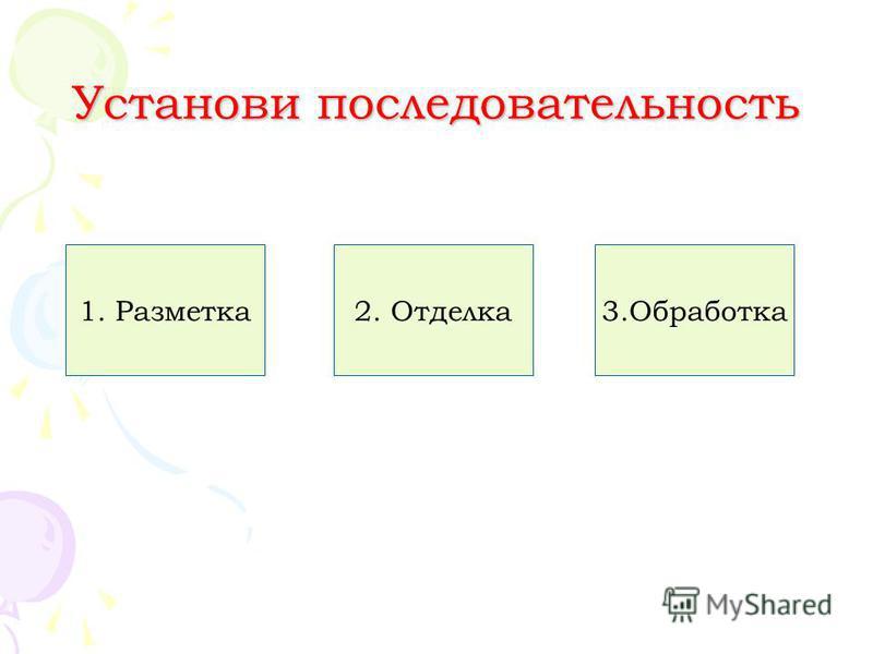 3.Обработка 2. Отделка 1. Разметка