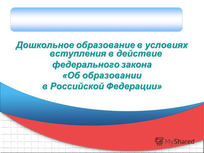 Дошкольное образование в условиях вступления в действие федерального закона «Об образовании в Российской Федерации»