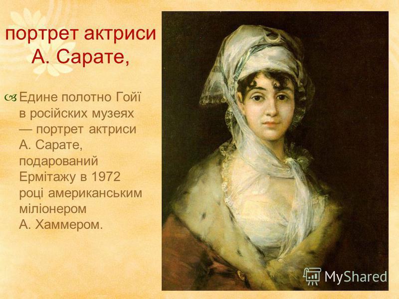 портрет актриси А. Сарате, Едине полотно Гойї в російских музеях портрет актриси А. Сарате, подарований Ермітажу в 1972 році американським міліонером А. Хаммером.
