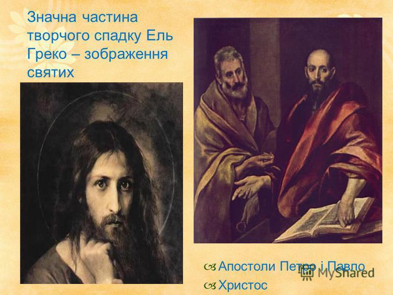 Значна частина творчого спадку Ель Греко – зображення святих Апостоли Петро і Павло Христос