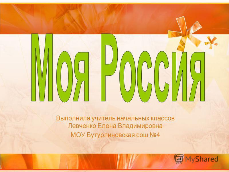 Выполнила учитель начальных классов Левченко Елена Владимировна МОУ Бутурлиновская сош 4