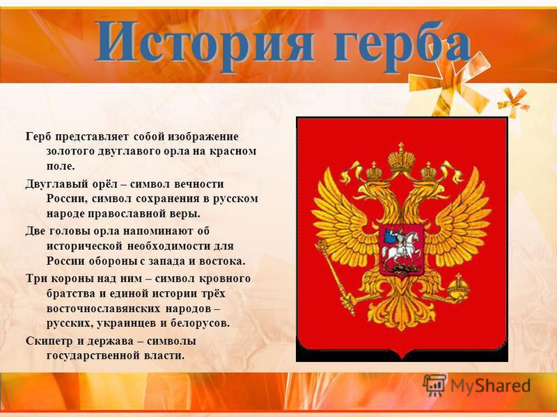 Герб представляет собой изображение золотого двуглавого орла на красном поле. Двуглавый орёл – символ вечности России, символ сохранения в русском народе православной веры. Две головы орла напоминают об исторической необходимости для России обороны с