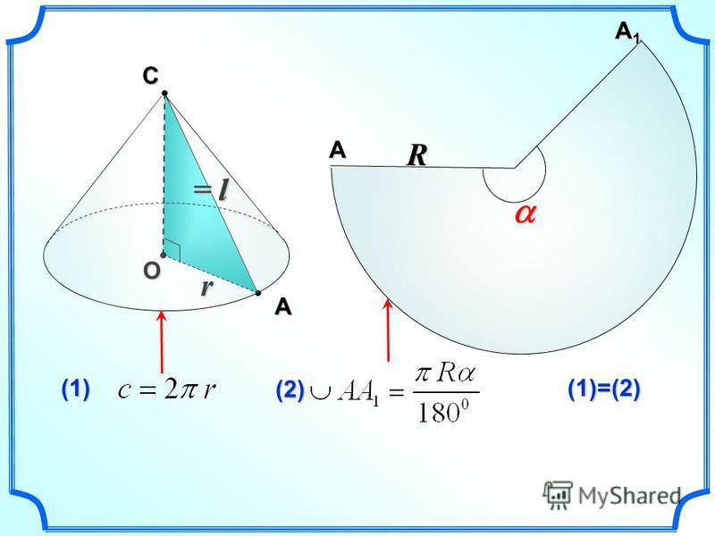 А О lСr (1) (2) (1)=(2) А А1А1А1А1 R = l= l= l= l