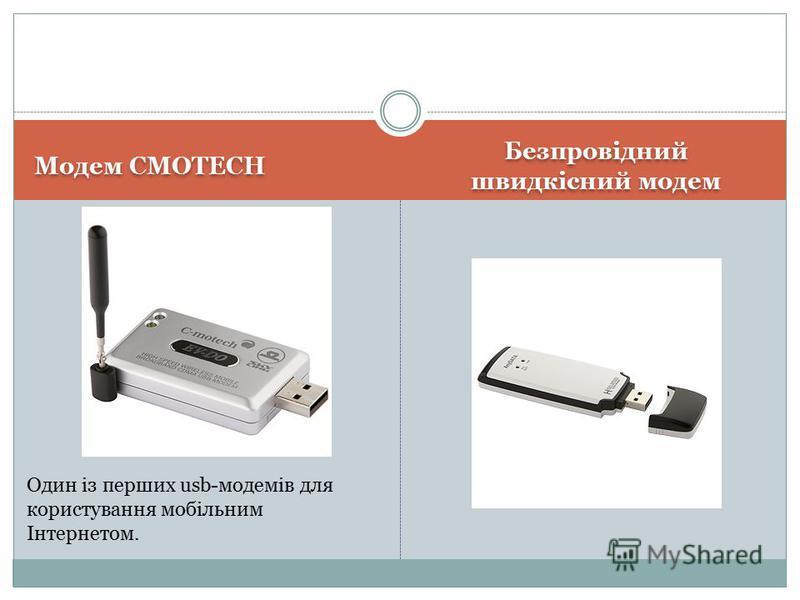 Модем CMOTECH Безпровідний швидкісний модем Один із перших usb-модемів для користування мобільним Інтернетом.