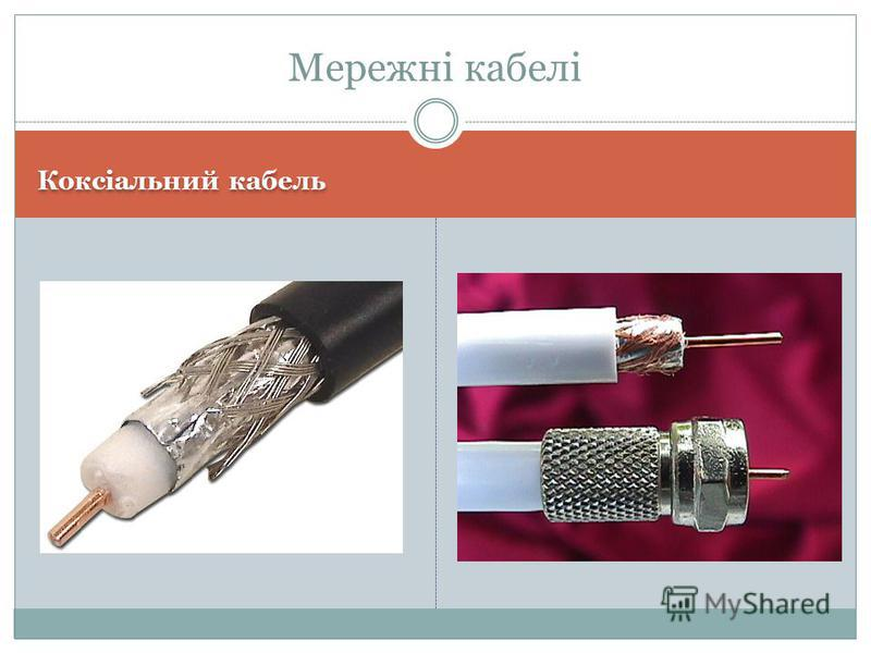 Коксіальний кабель Мережні кабелі