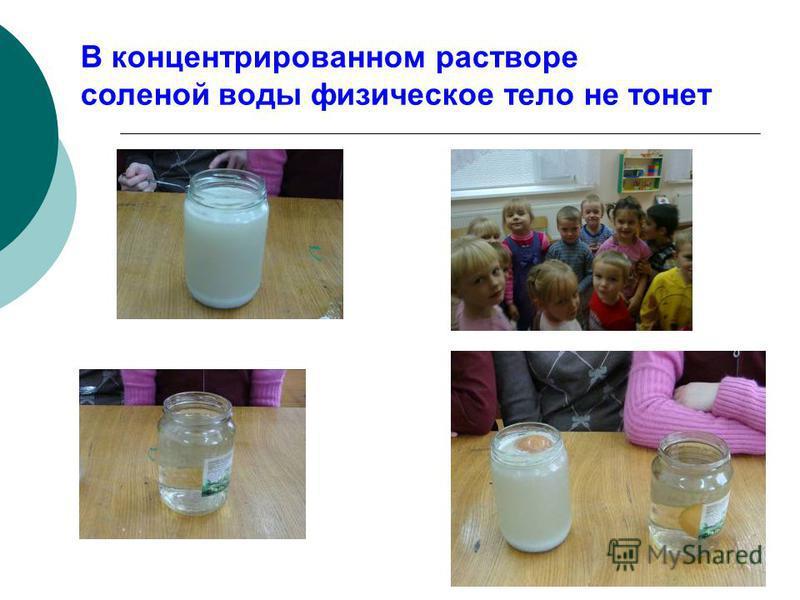 Соль повышает плотность воды В концентрированном растворе соленой воды физическое тело не тонет