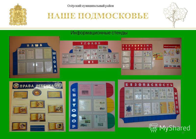 Паспорт школы Люберецкий муниципальный район 17 Информационные стенды Озёрский муниципальный район