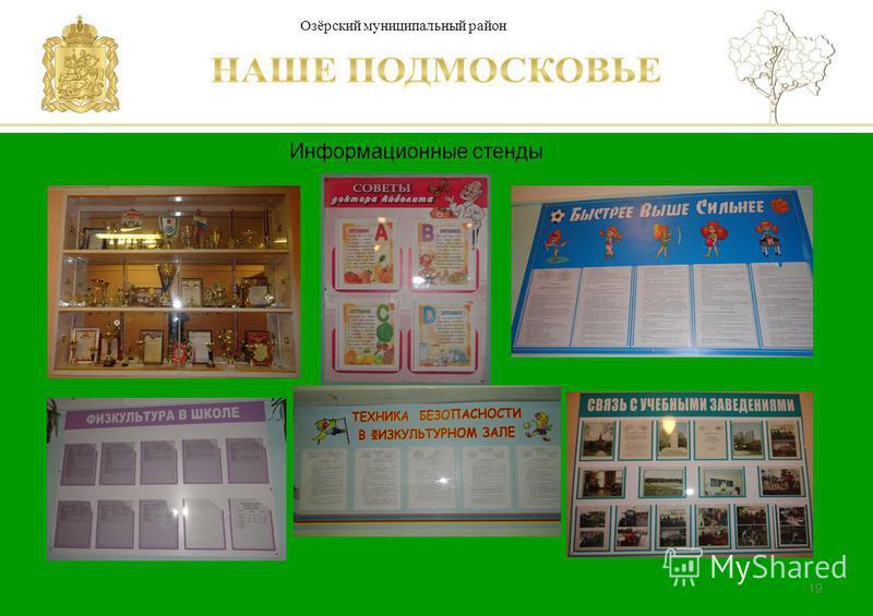 Паспорт школы Люберецкий муниципальный район 19 Информационные стенды Озёрский муниципальный район