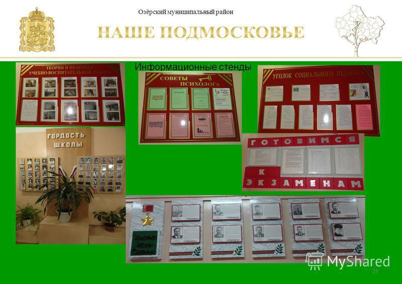 Паспорт школы Люберецкий муниципальный район 21 Информационные стенды Озёрский муниципальный район