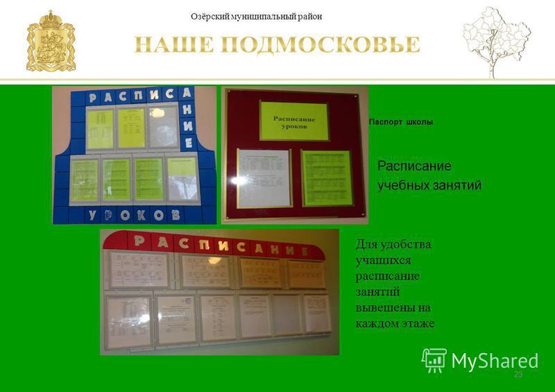 Паспорт школы Люберецкий муниципальный район 23 Расписание учебных занятий Озёрский муниципальный район Для удобства учащихся расписание занятий вывешены на каждом этаже