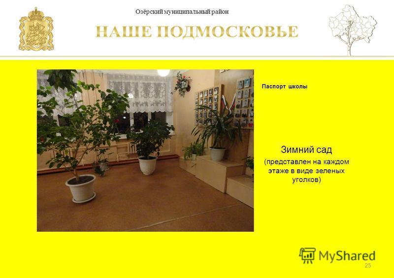 Паспорт школы Люберецкий муниципальный район 25 Зимний сад (представлен на каждом этаже в виде зеленых уголков) Озёрский муниципальный район