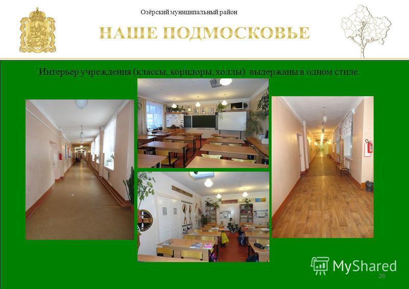 Паспорт школы Люберецкий муниципальный район Интерьер учреждения (классы, коридоры, холлы) выдержаны в одном стиле. 26 Озёрский муниципальный район