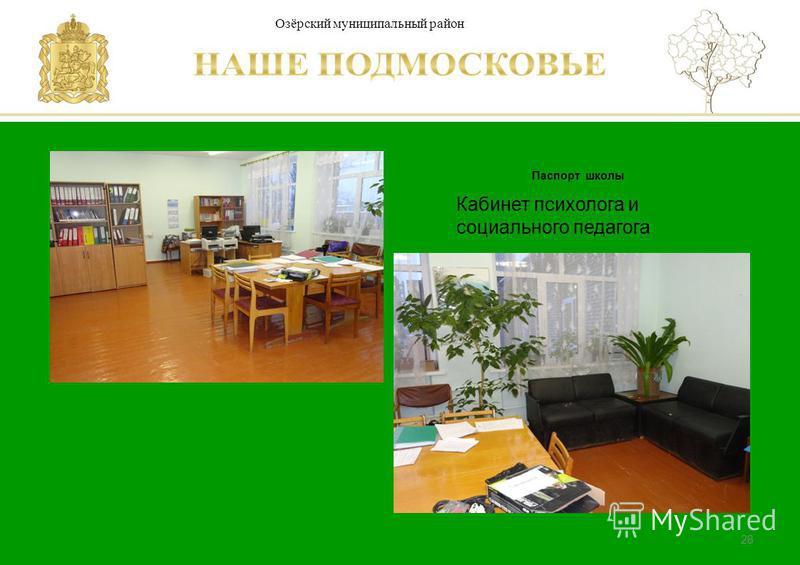 Паспорт школы Люберецкий муниципальный район 28 Кабинет психолога и социального педагога Озёрский муниципальный район