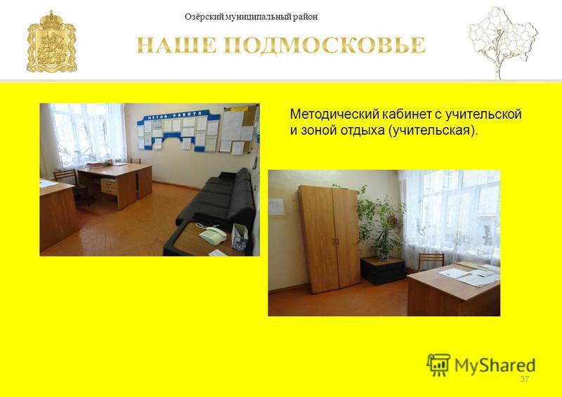 Паспорт школы Люберецкий муниципальный район 37 Методический кабинет с учительской и зоной отдыха (учительская). Озёрский муниципальный район