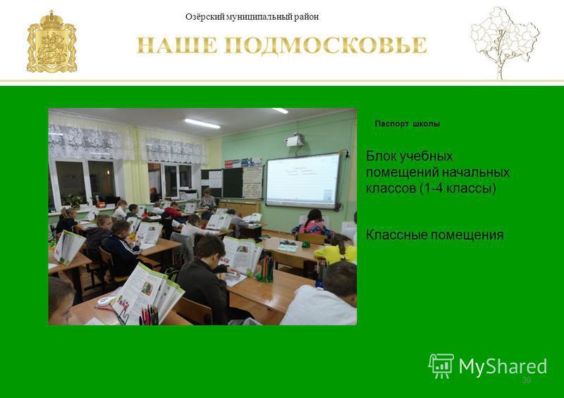 Паспорт школы Люберецкий муниципальный район 39 Классные помещения Блок учебных помещений начальных классов (1-4 классы) Озёрский муниципальный район