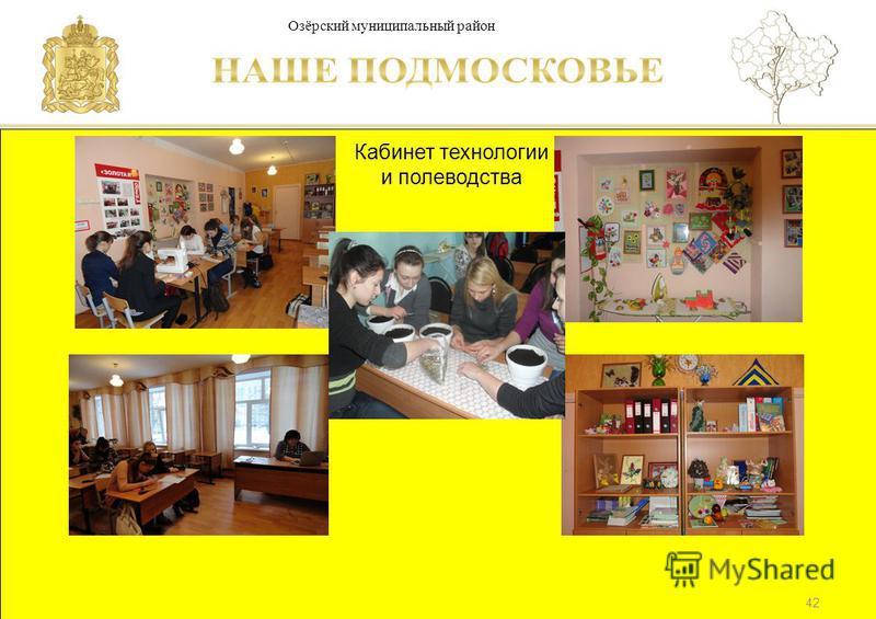 Паспорт школы Люберецкий муниципальный район 42 Кабинет технологии и полеводства Озёрский муниципальный район
