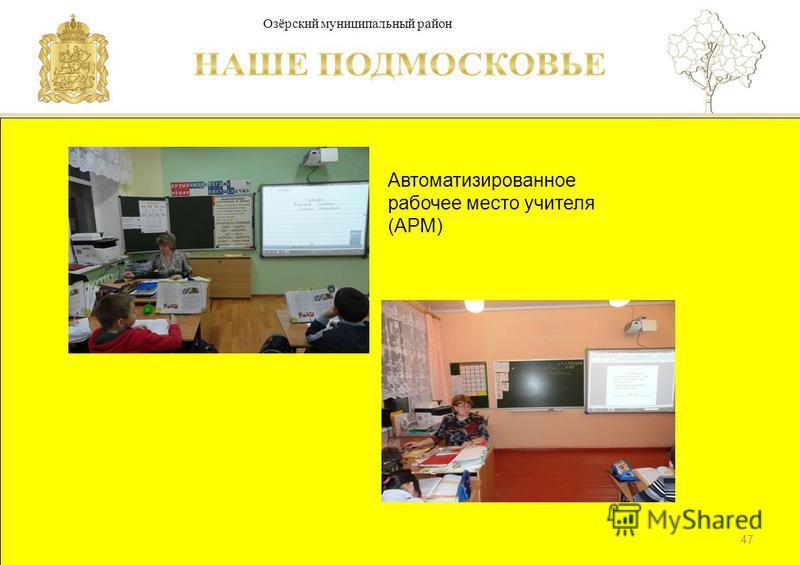 Паспорт школы Люберецкий муниципальный район 47 Автоматизированное рабочее место учителя (АРМ) Озёрский муниципальный район