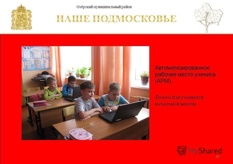 Паспорт школы Люберецкий муниципальный район 48 Автоматизированное рабочее место ученика (АРМ). Только для учащихся начальной школы. Озёрский муниципальный район