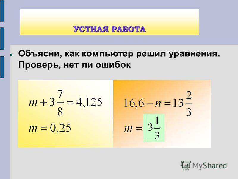 Объясни, как компьютер решил уравнения. Проверь, нет ли ошибок УСТНАЯ РАБОТА