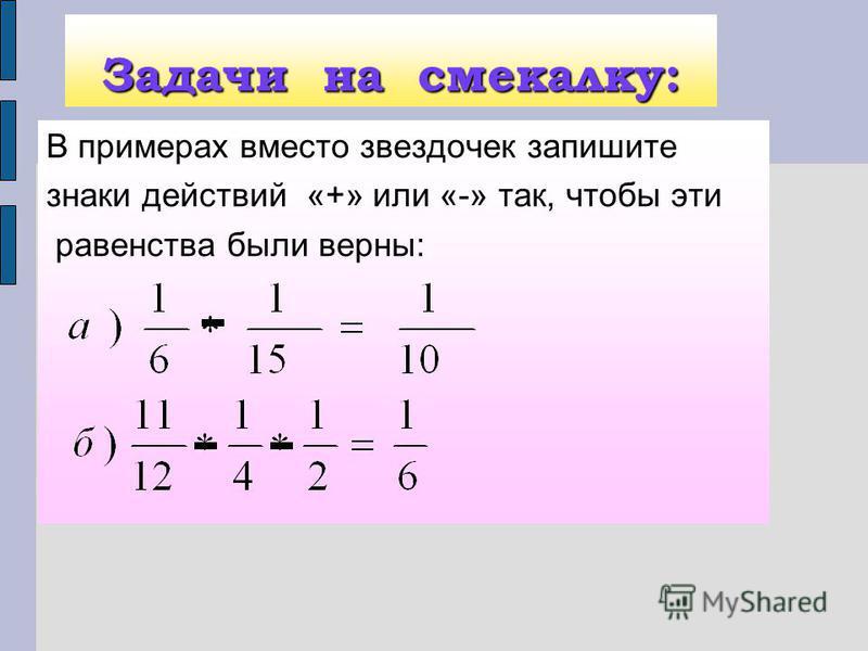 Задачи на смекалку: В примерах вместо звездочек запишите знаки действий «+» или «-» так, чтобы эти равенства были верны: