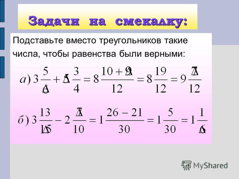Задачи на смекалку: Подставьте вместо треугольников такие числа, чтобы равенства были верными: