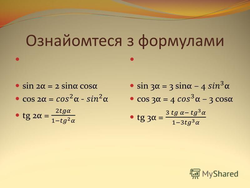 Ознайомтеся з формулами