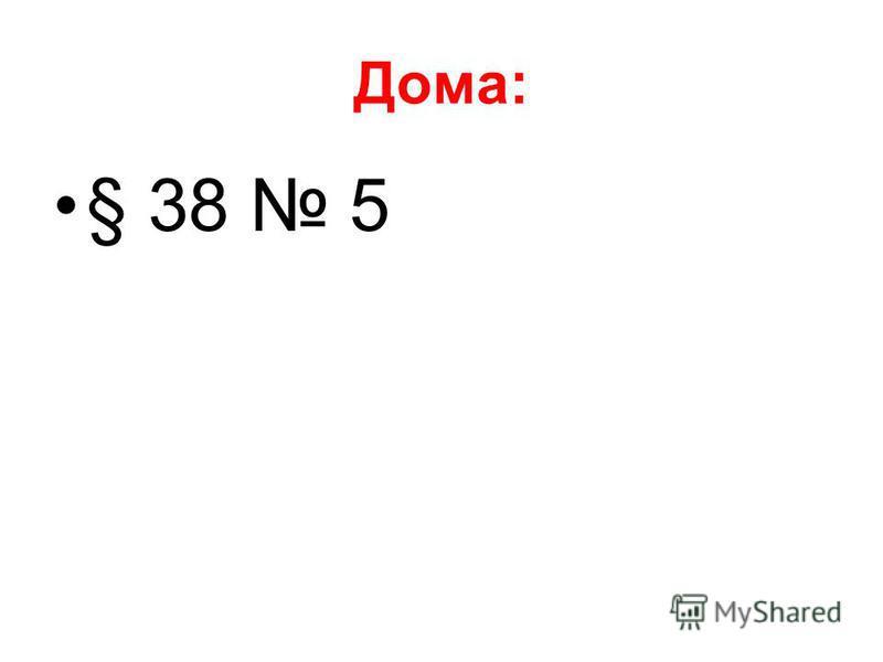 Дома: § 38 5