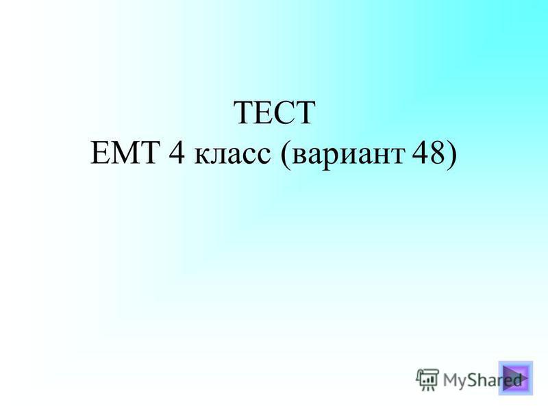 ТЕСТ ЕМТ 4 класс (вариант 48)