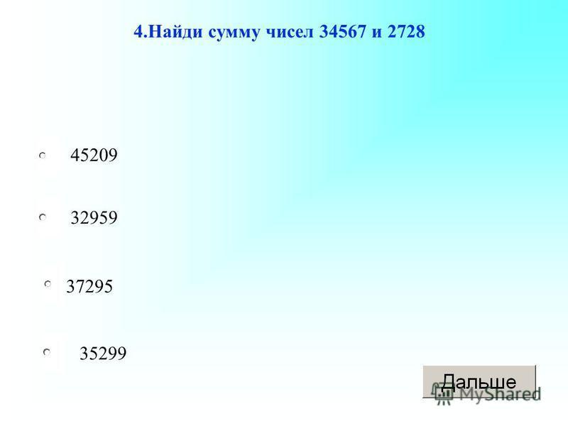 37295 32959 35299 45209 4. Найди сумму чисел 34567 и 2728