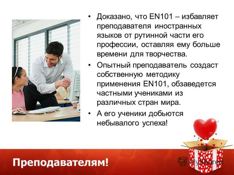 Преподавателям! Доказано, что EN101 – избавляет преподавателя иностранных языков от рутинной части его профессии, оставляя ему больше времени для творчества. Опытный преподаватель создаст собственную методику применения EN101, обзаведется частными уч
