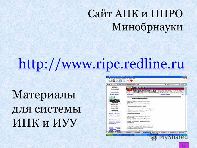 Сайт АПК и ППРО Минобрнауки http://www.ripc.redline.ru Материалы для системы ИПК и ИУУ