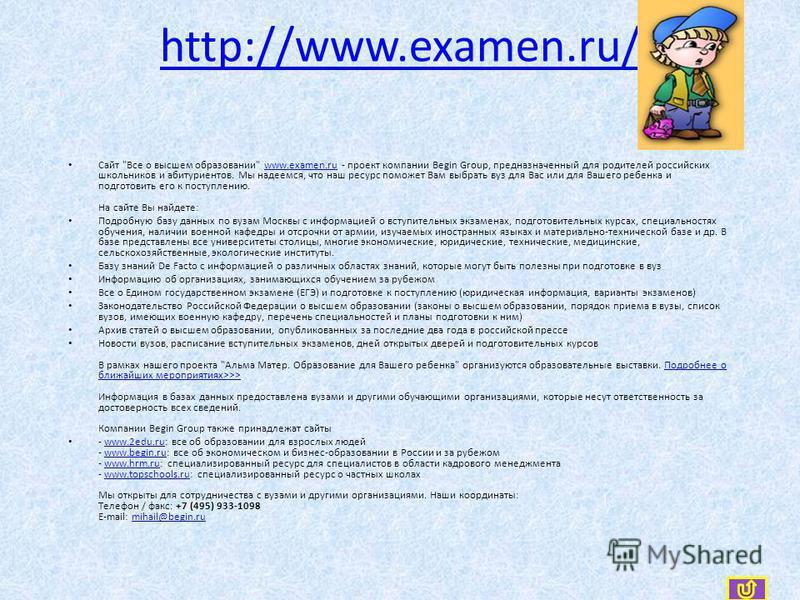http://www.examen.ru/ Сайт