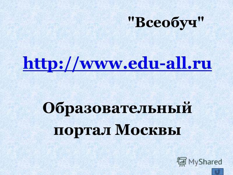 Всеобуч http://www.edu-all.ru Образовательный портал Москвы