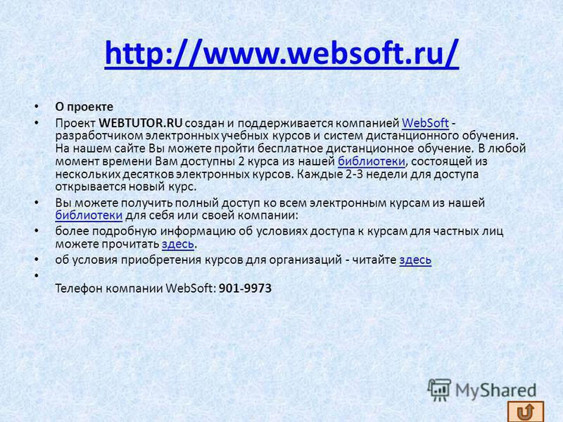 http://www.websoft.ru/ О проекте Проект WEBTUTOR.RU создан и поддерживается компанией WebSoft - разработчиком электронных учебных курсов и систем дистанционного обучения. На нашем сайте Вы можете пройти бесплатное дистанционное обучение. В любой моме
