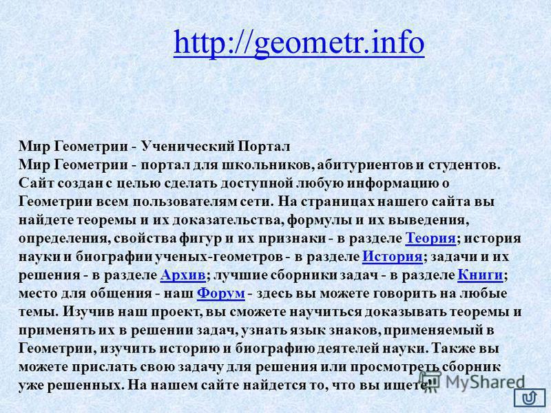 Мир Геометрии - Ученический Портал Мир Геометрии - портал для школьников, абитуриентов и студентов. Сайт создан с целью сделать доступной любую информацию о Геометрии всем пользователям сети. На страницах нашего сайта вы найдете теоремы и их доказате