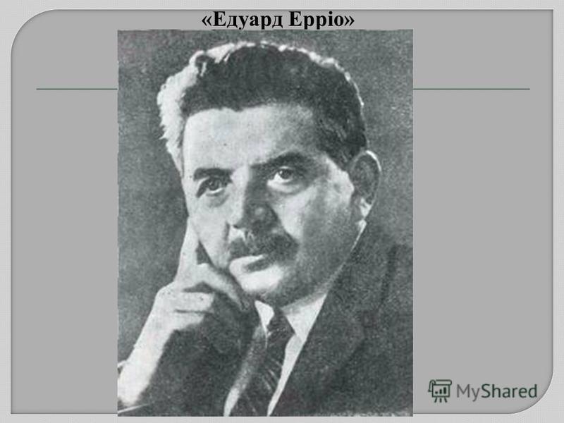 «Едуард Ерріо»