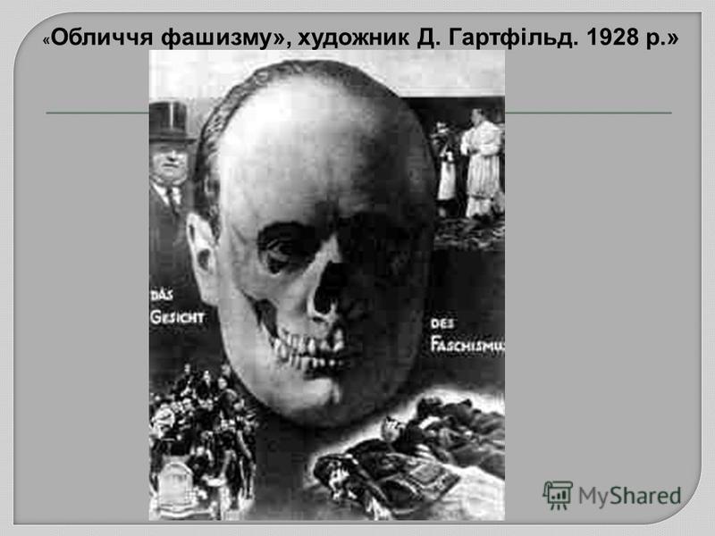 « Обличчя фашизму», художник Д. Гартфільд. 1928 р.»