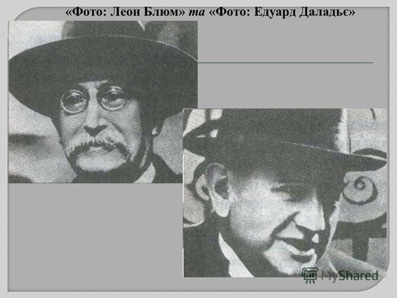 «Фото: Леон Блюм» та «Фото: Едуард Даладьє»