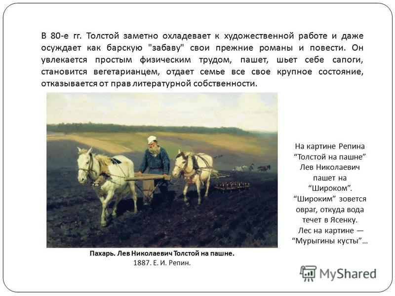В 80-е гг. Толстой заметно охладевает к художественной работе и даже осуждает как барскую