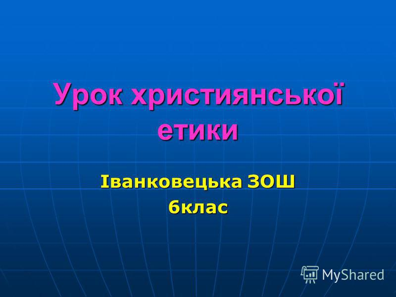 Урок християнської етики Іванковецька ЗОШ 6клас