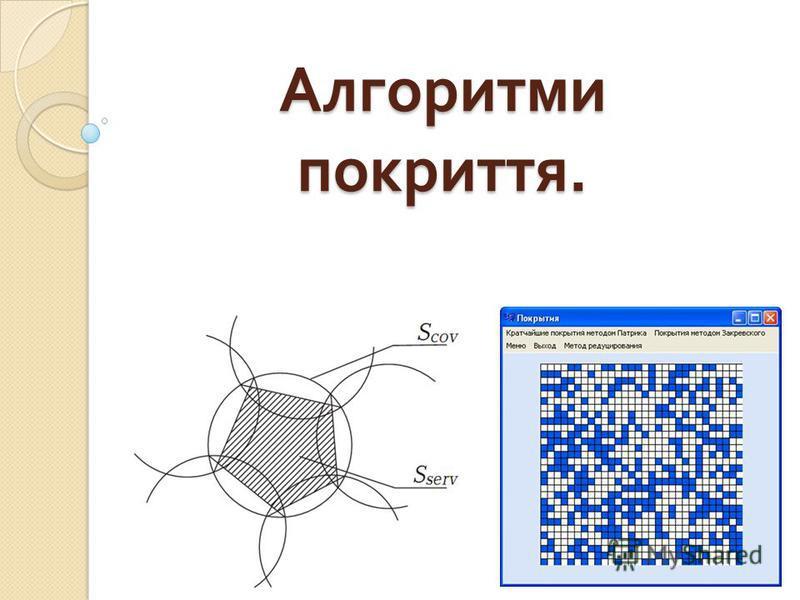 Алгоритми покриття.
