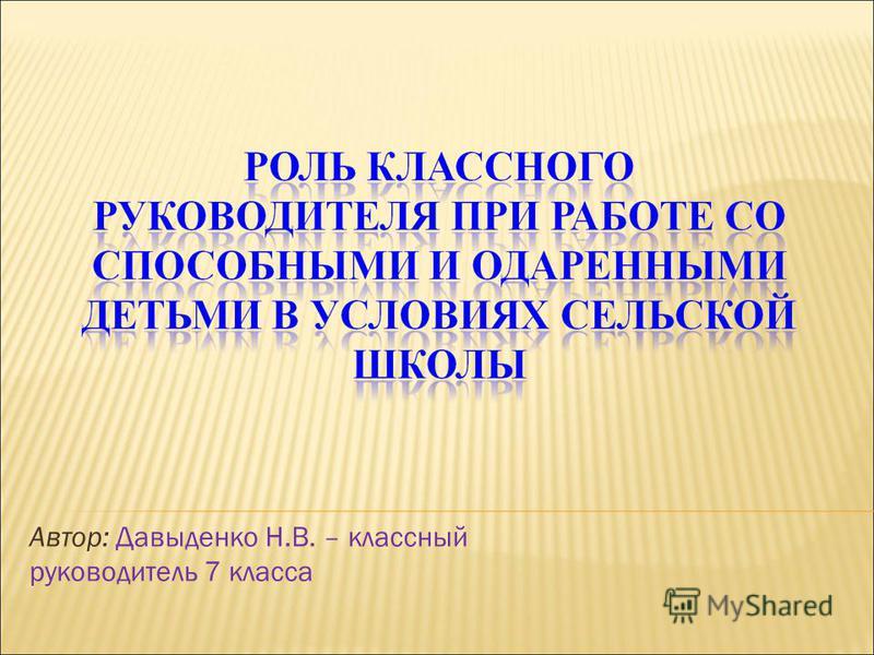 Автор: Давыденко Н.В. – классный руководитель 7 класса