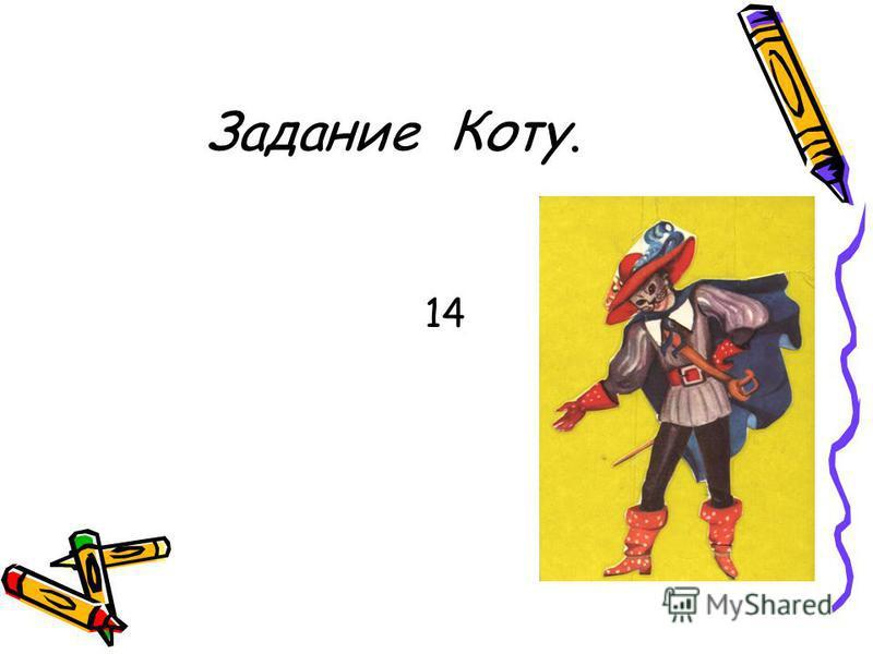 Задание Коту. 14