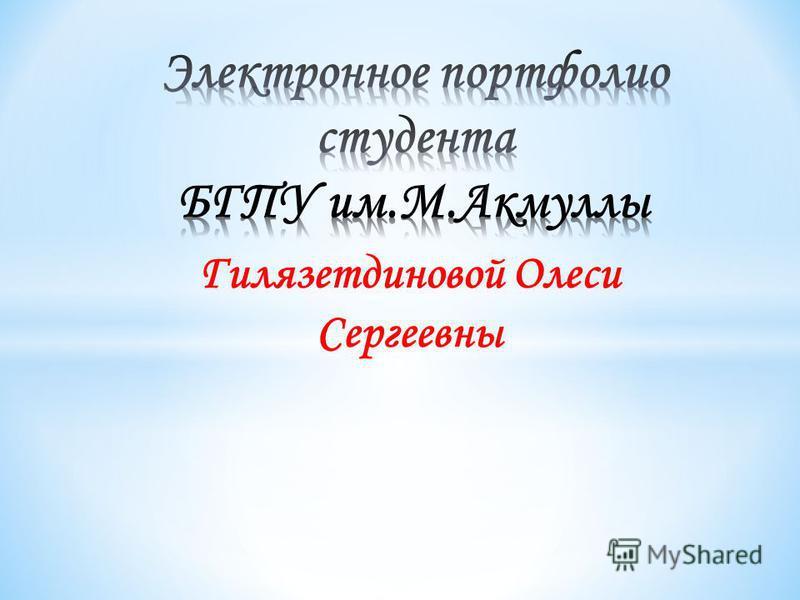 Гилязетдиновой Олеси Сергеевны