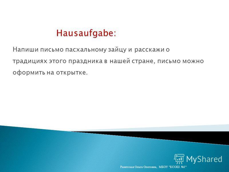 DAS STIMMT NICHT! Ракитская Ольга Олеговна, МБОУ КСОШ 1