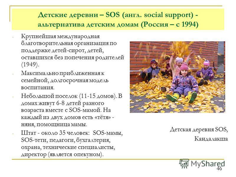 45 Детский дом 2